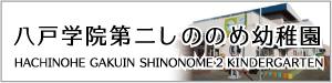 banner_2sinonome