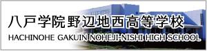 banner_nh